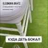 реклама в блоге eleonora.gratz