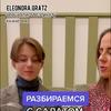 реклама на блоге eleonora.gratz