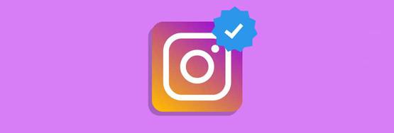 Верифиия в Instagram